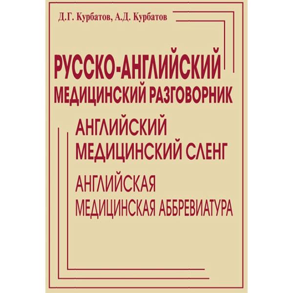 """Русско-английский медицинский разговорник, краткий словарь английского медицинского сленга и английской медицинской аббревиатуры"""""""